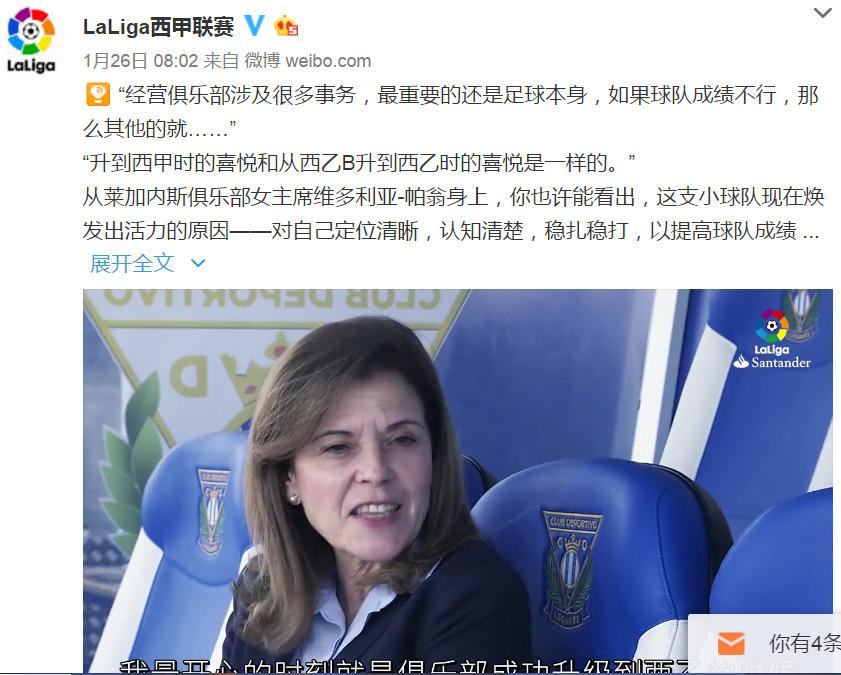 Los fans chinos devoran el contenido del Leganés, Espanyol y Granada