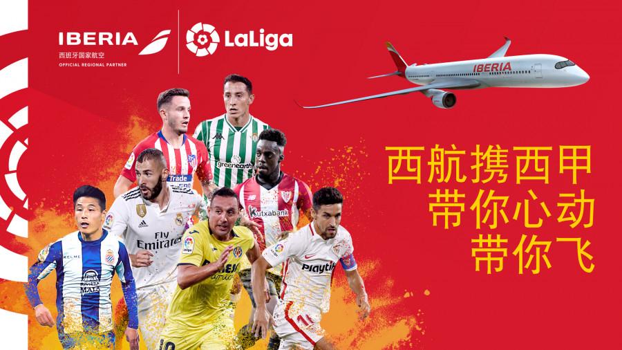 Iberia se convierte en patrocinador oficial de LaLiga en China
