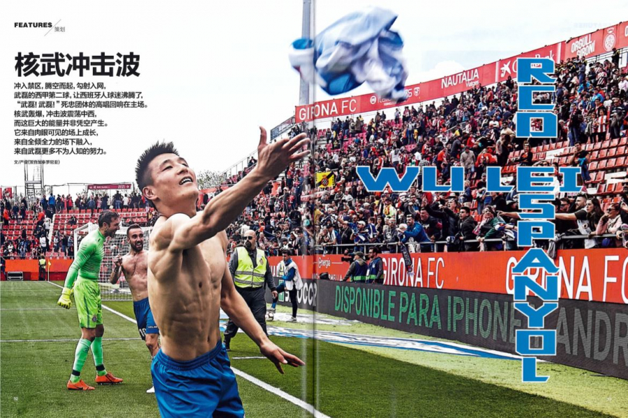 Inside RCD Espanyol de Barcelona: A Chinese media immersion