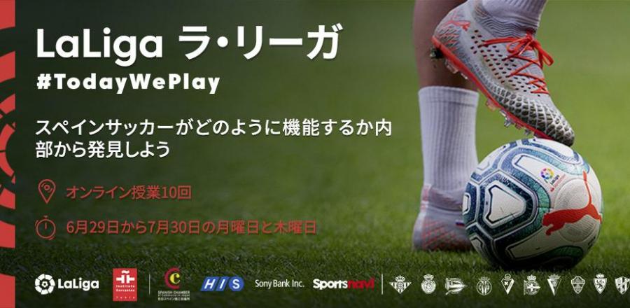Los clubes de LaLiga impartirán cursos durante un mes para fortalecer los vínculos entre España y Japón